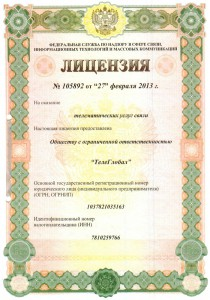 License 105892