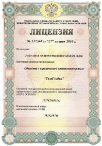 License 137204