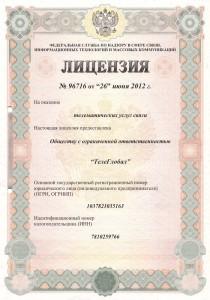 License 96716