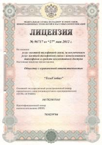 License 96717